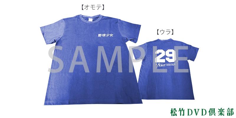 「野球少女」オリジナルTシャツプレゼントキャンペーン