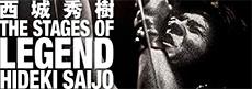 西城秀樹 THE STAGES OF LEGEND HIDEKI SAIJO AND MORE
