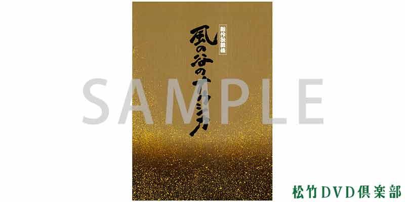 「新作歌舞伎『風の谷のナウシカ』[DVD(4枚組)]」の特典 筋書(公演時) DVD 演劇 歌舞伎