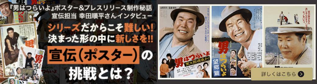 『男はつらいよ』ポスター&プレスリリース制作秘話 宣伝担当 幸田順平さんインタビュー