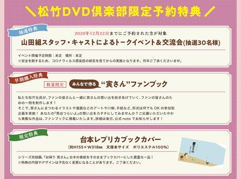「男はつらいよ 全50作ブルーレイボックス」の松竹DVD倶楽部限定予約特典内容 Blu-ray 邦画