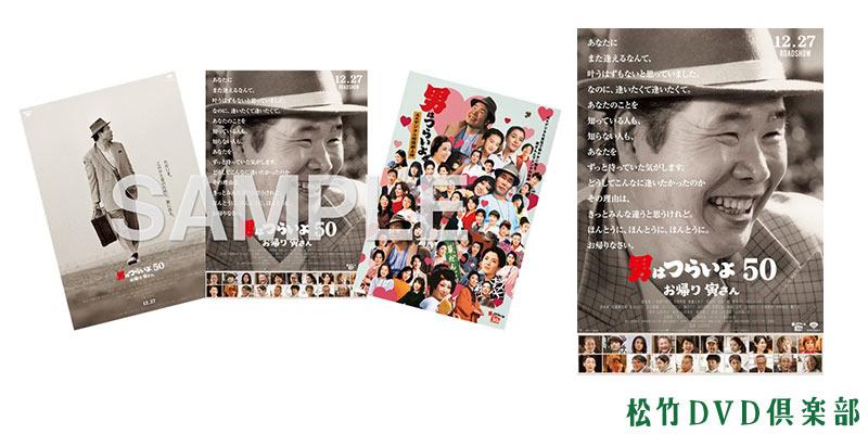 「男はつらいよ お帰り 寅さん 豪華版(初回限定生産)」の松竹DVD倶楽部限定特典 オリジナルポストカード3枚セット(先着順) Blu-ray 邦画