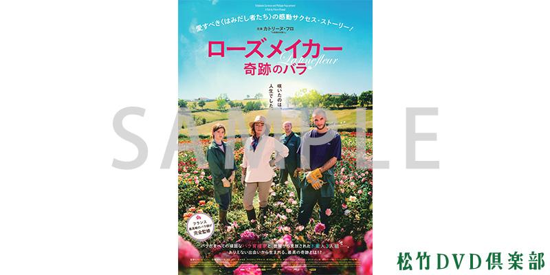 松竹DVD倶楽部限定オリジナル特典