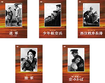 「松竹 戦争映画の軌跡DVD-BOX」の映像ラインナップ DVD 邦画