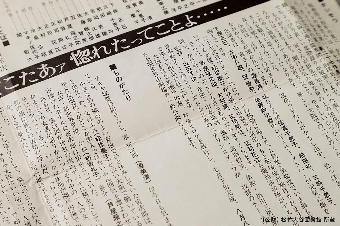 ポスター&プレスリリース制作秘話