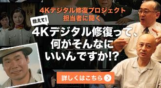 4Kデジタル修復って、何がそんなにいいんですか!?