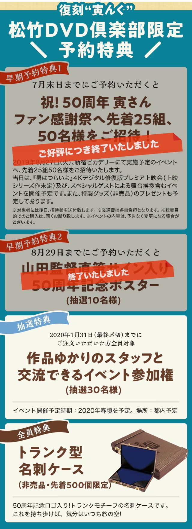 """復刻""""寅んく"""" 松竹DVD倶楽部限定 予約特典"""