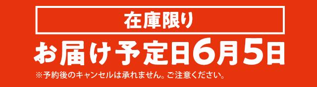 2019.12.25(水)発売