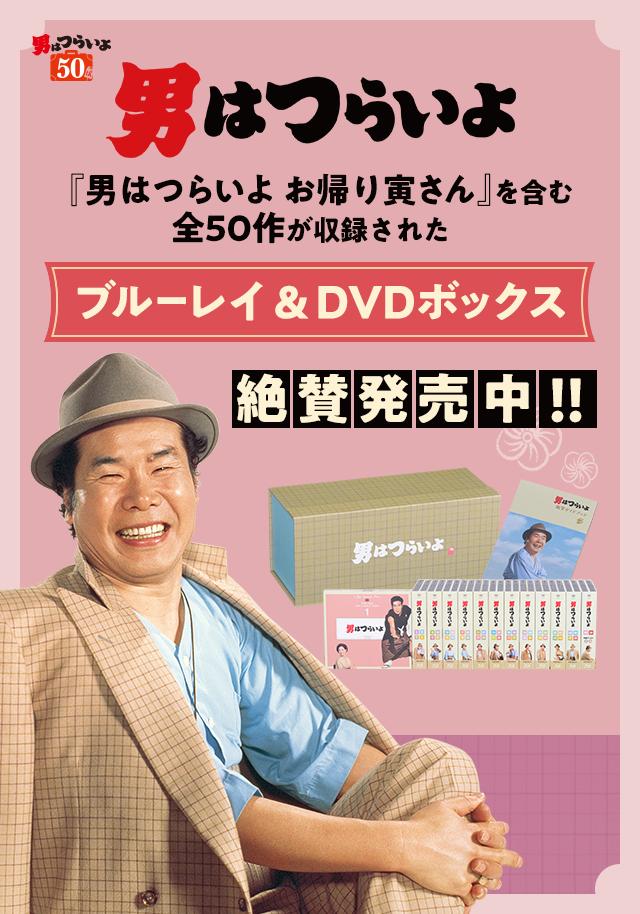 男はつらいよ ブルーレイ&DVDボックス発売決定!! 2020年12月23日リリース!!