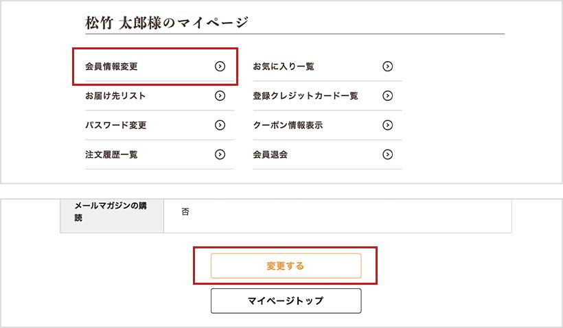 会員登録内容変更