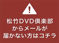 松竹DVD倶楽部からメールが届かない方はコチラ