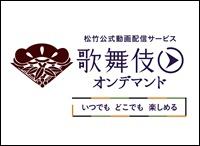 歌舞伎オンデマンド