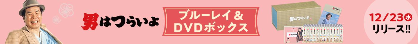 松竹映画『男はつらいよ』50周年記念 | 2020年12月23日(水)全50作ブルーレイ&DVDボックス発売