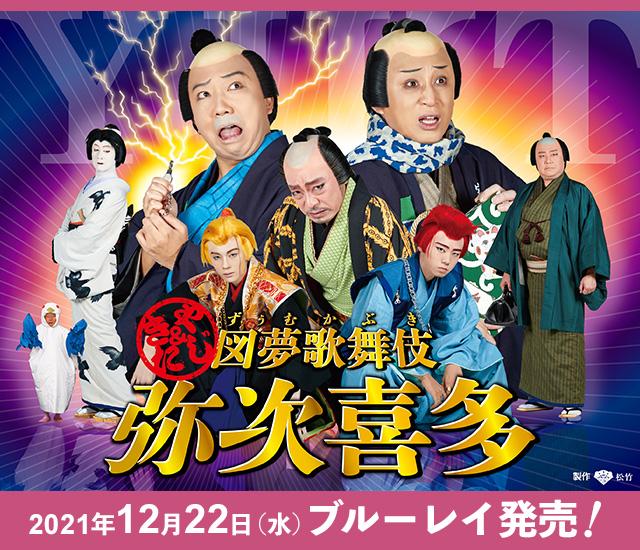 図夢歌舞伎2021年12月22日(水)ブルーレイ発売!