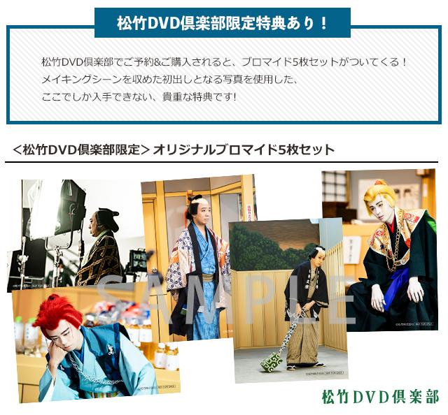 松竹DVD倶楽部限定特典あり!オリジナルブロマイド5枚セット