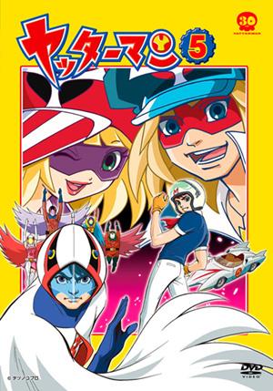 ヤッターマン5(DVD) | 松竹DVD倶楽部