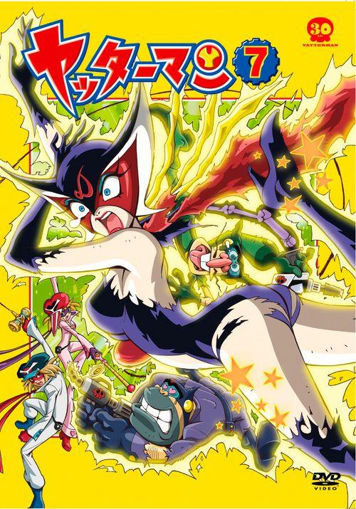 ヤッターマン7(DVD) | 松竹DVD倶楽部