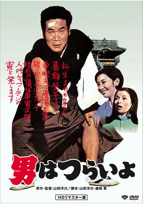 第1作 男はつらいよ(DVD)HDリマスター