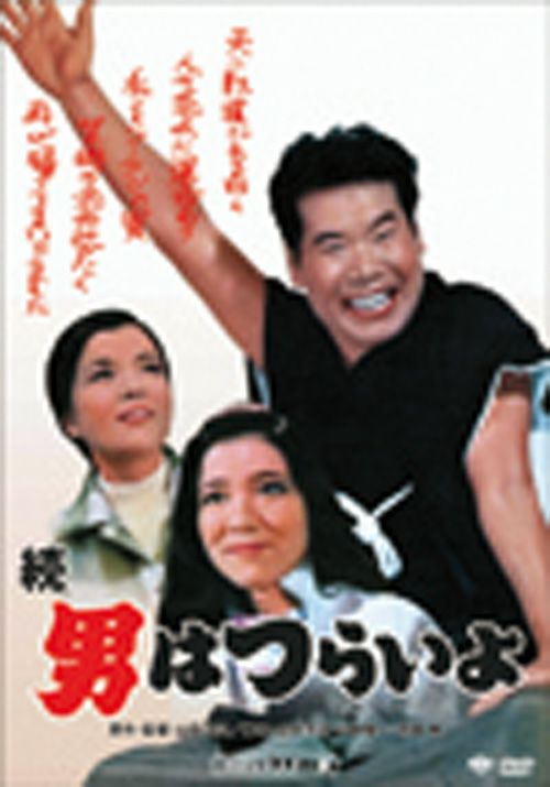 第2作 続・男はつらいよ(DVD)HDリマスター
