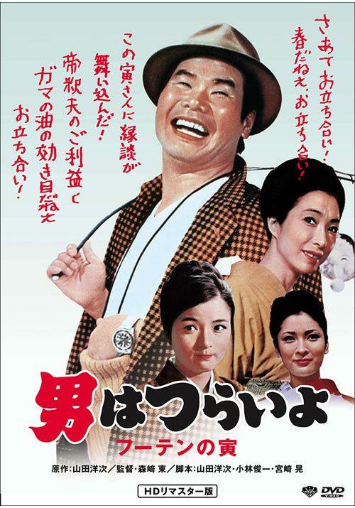 第3作 男はつらいよ フーテンの寅(DVD)HDリマスター