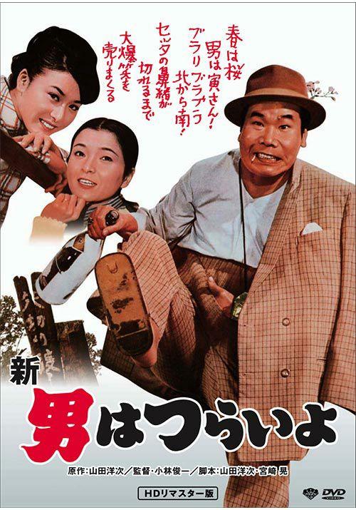 第4作 新・男はつらいよ(DVD)HDリマスター
