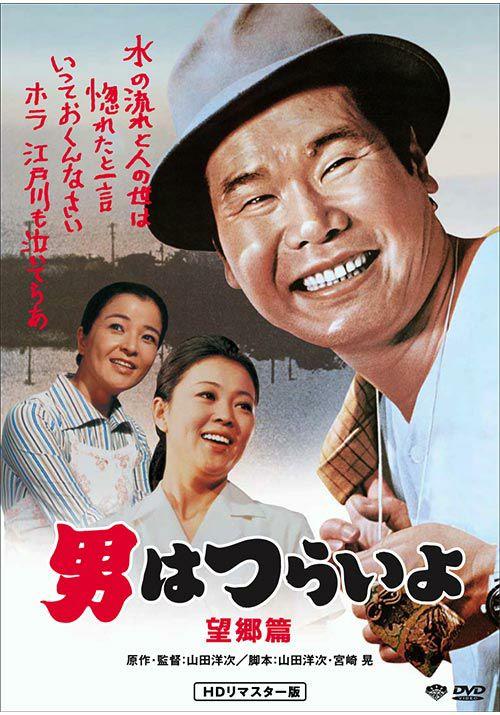 第5作 男はつらいよ 望郷篇(DVD)HDリマスター