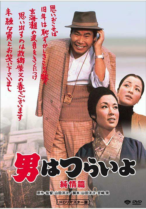 第6作 男はつらいよ 純情篇(DVD)HDリマスター