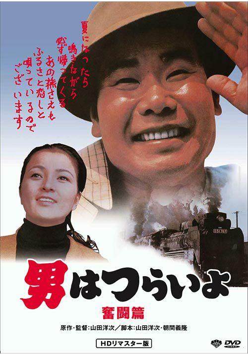 第7作 男はつらいよ 奮闘篇(DVD)HDリマスター