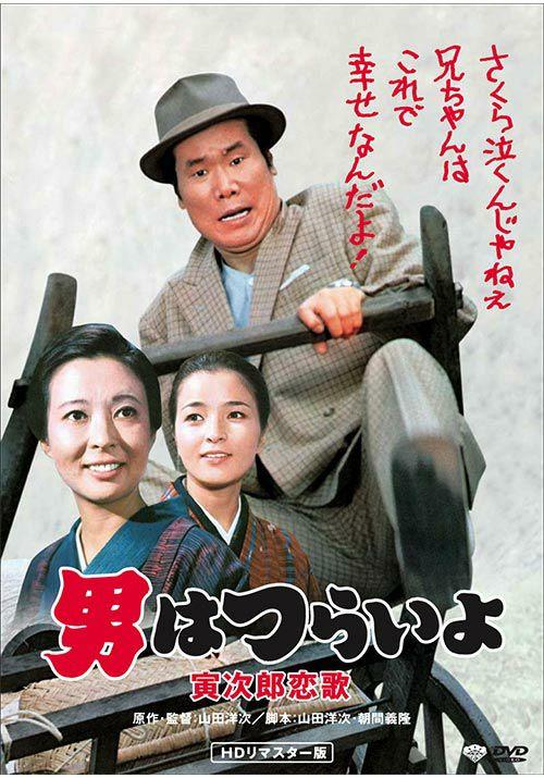 第8作 男はつらいよ 寅次郎恋歌(DVD)HDリマスター