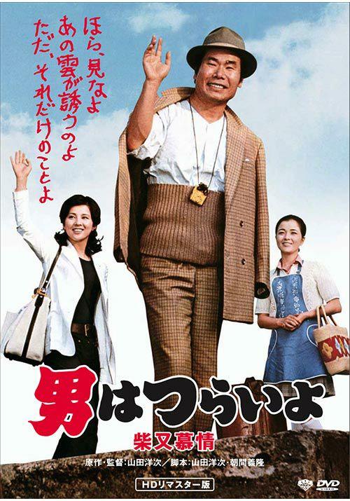 第9作 男はつらいよ 柴又慕情(DVD)HDリマスター
