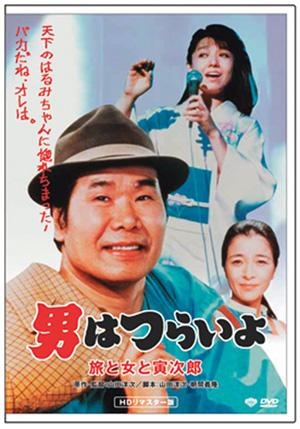 第31作 男はつらいよ 旅と女と寅次郎(DVD)HDリマスター   松竹DVD倶楽部