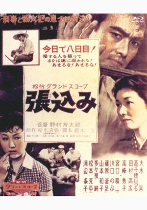 張込み(ブルーレイ) | 松竹DVD倶楽部