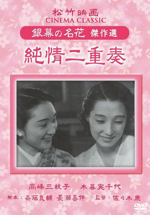 純情二重奏(DVD)   松竹DVD倶楽部